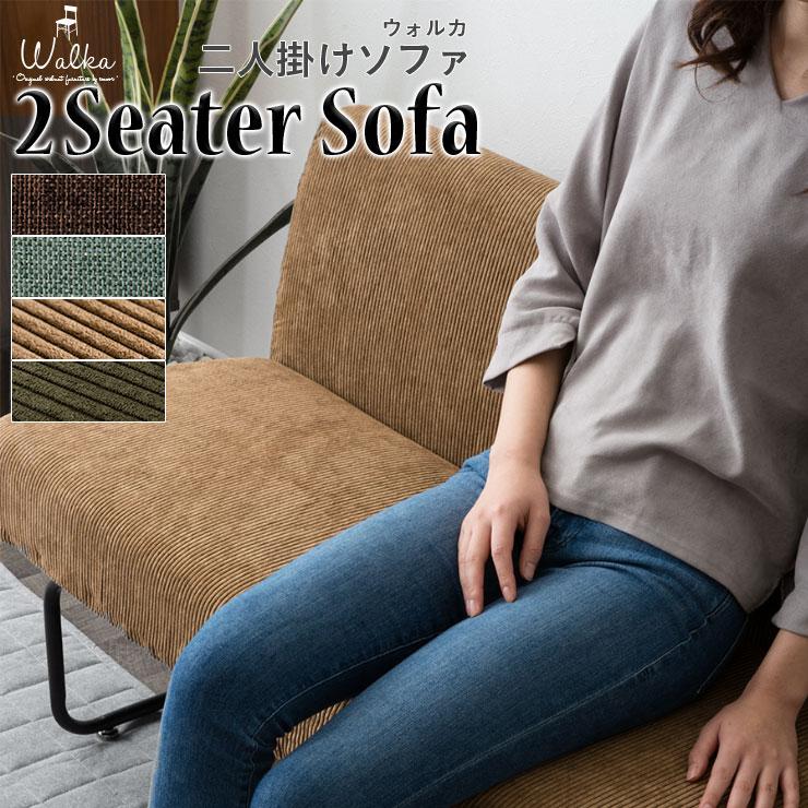 2人掛けソファ 2人掛けソファー ソファー 2人掛け 2pソファ Walka Eisen Edition 2Seater Sofa 椅子 コーデュロイ ヴィンテージ レトロ アイアンダイニング 布地 おしゃれ 送料無料