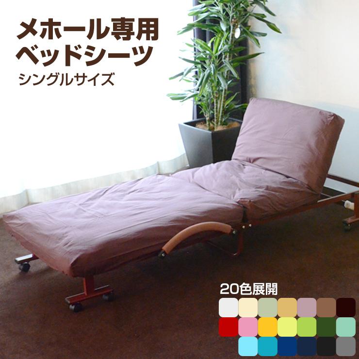 【ベッド同時購入で】折りたたみベッド『メホール』/シングルサイズ専用20色展開日本製ベッドシーツ(ベッドカバー)/シングルサイズ  エムール