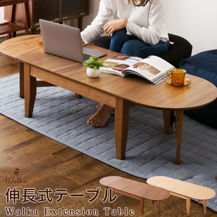 ローテーブル 長方形 天板拡張 ウォルカ 木製 天然木 突き板 アッシュ ウォルナット 折りたたみ コーヒーテーブル センターテーブル 楕円 北欧 新生活 一人暮らし 拡張 【送料無料】 エムール