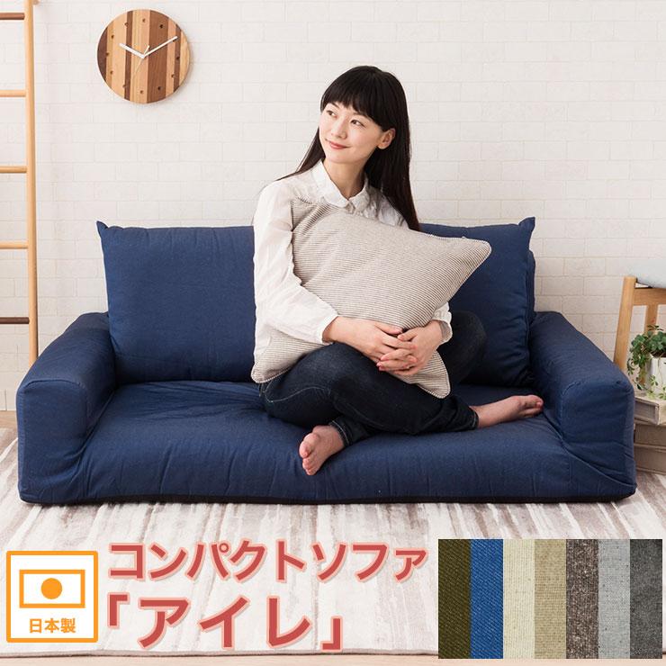 日本製 コンパクト フロアソファ 『アイレ』 クッション付き ソファー カウチソファー 2人掛け ローソファ 日本製 国産 椅子 いす ナチュラル シンプル  エムール