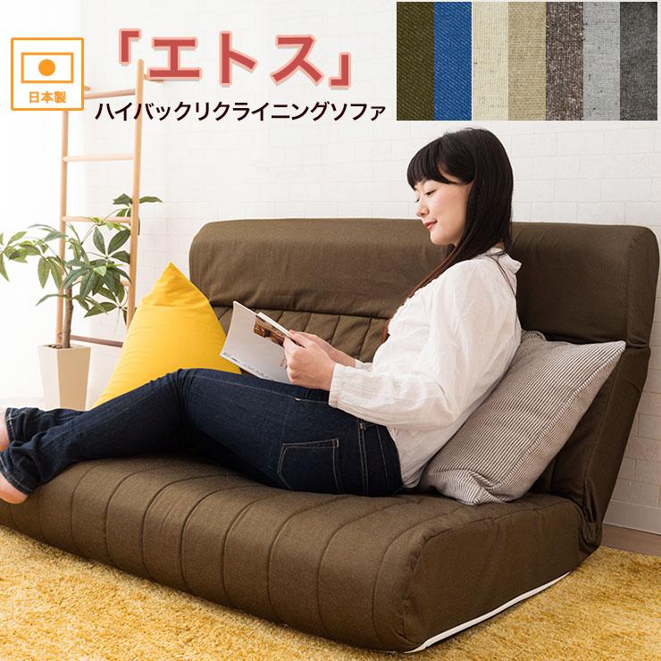 フロアソファ 二人掛け 座椅子 ローソファ リクライニング エトス 2P 2人掛け 日本製 ハイバック カウチソファ ソファー ソファベッド 低反発 ナチュラル イス 座いす シンプル  エムール