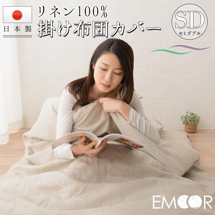 日本製 リネン100% 掛けカバー セミダブルサイズ 掛け布団カバー 掛カバー 掛布団カバー 掛けふとんカバー 掛けぶとんカバー かけふとんかばー 国産 麻 linen 涼感 ひんやり エムール
