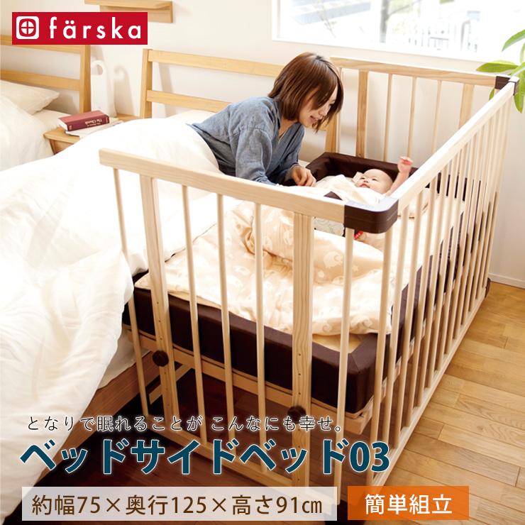 【送料無料】ファルスカ-farska- ベッドサイドベッド03ベビー ベビ-ベッド ファルスカ 天然木 3通りの使い方