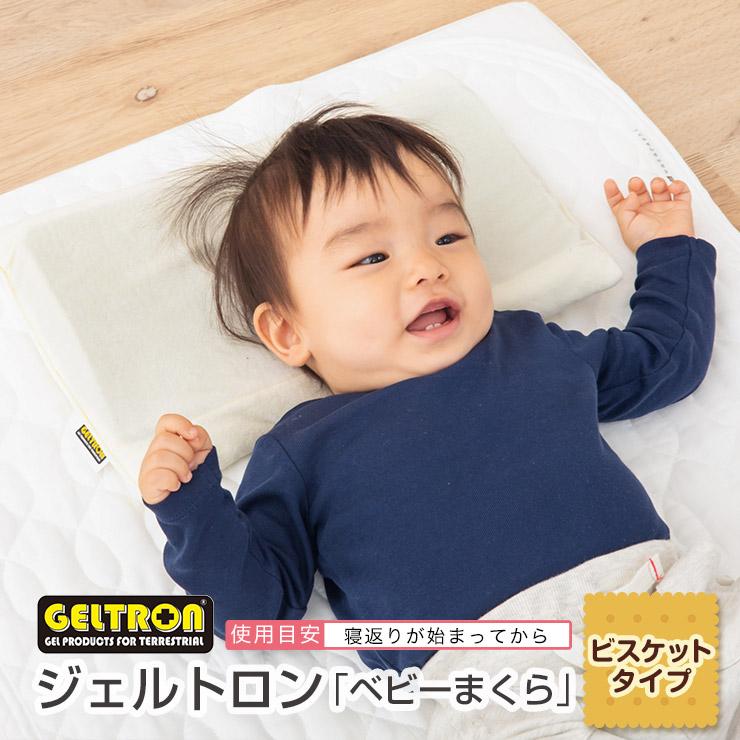 ベビー枕 ベビーまくら ジェルトロン 日本製 洗える 送料無料 枕 まくら ビスケット型 床ずれ 防止 寝返り 対策 予防 新生児 赤ちゃん ねんね おしゃれ ナチュラル 綿 ポリエステル 出産祝い プレゼント ギフト ベビー用品 エムール