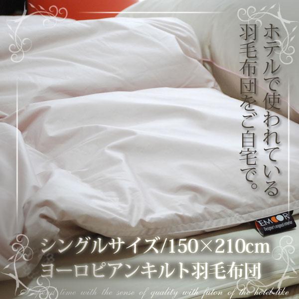 ホテル仕様 ヨーロピアンキルト羽毛布団/シングルサイズ(羽毛ふとん うもうふとん ウモウフトン 日本製 国産 あったか)【送料無料】 エムール