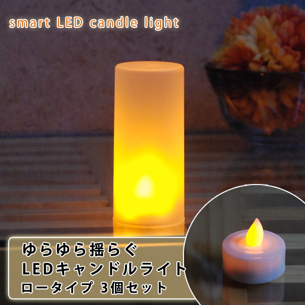 Swaying Swaying LED Candle Light Furnitures 3 Pieces Set Interior Lights  Battery Operated Lights LED Light Candle Type Candle Type EMule
