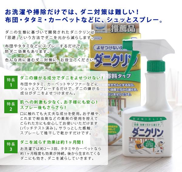Dunklin 香味类型重复设置笔芯 (230 ml) × 3 (Dani 措施防御滴答滴答驱赶 Dani UYEKI 卓越蜱剂)