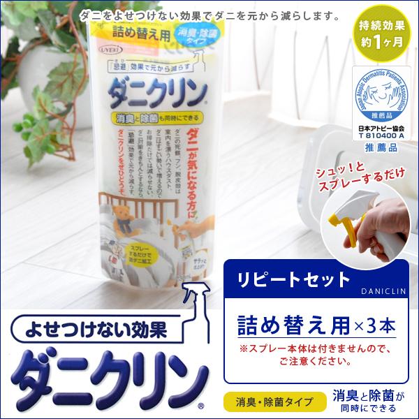 Dunklin 除臭和消毒类型重复设置的笔芯 (230 ml) × 3 (Dani 措施抗 Dani Dani UYEKI 卓越勾驱虫剂) 埃米尔