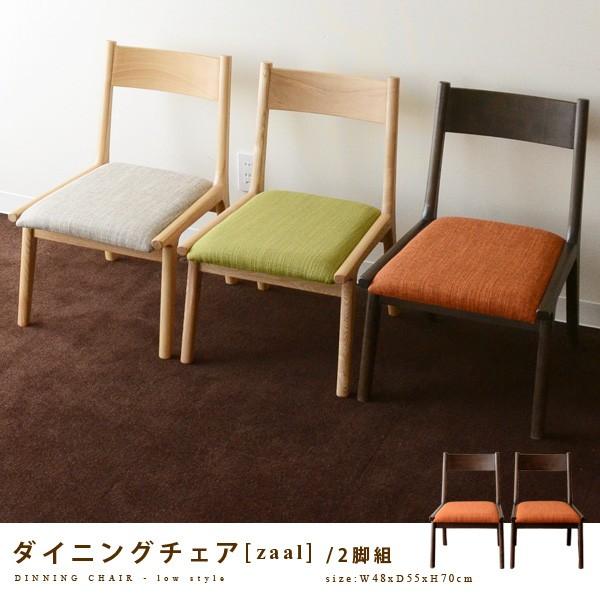 ダイニングチェア 同色2脚組 木製 北欧 カフェ 東京家具