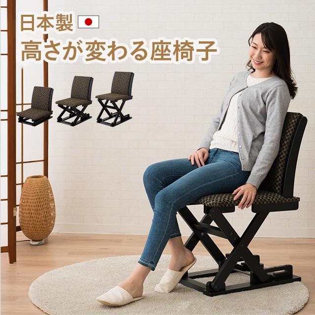 高さが変わる座椅子 3段階 リクライニング チェア 高座いす シニア リラックスチェア 角度 座面高 かわいい プレゼント 敬老の日 ギフト 贈り物 母の日 父の日 椅子 高齢者 介護 立ち座り 座椅子 肘掛け 【送料無料】 東京家具