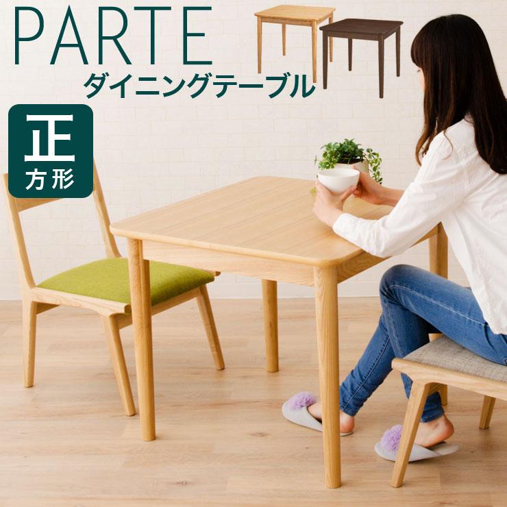 「PARTE」 パルテ ダイニングテーブル table 正方形 木製ダイニングテーブル 北欧 ミッドセンチュリー 食卓 2人用 シンプル ナチュラル dining 【送料無料】 エムール 東京家具