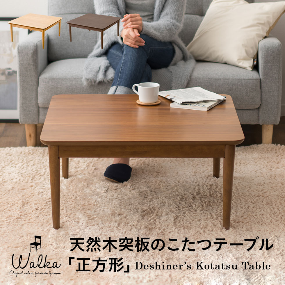 【早割対象アイテム】 ウォールナット突き板 こたつ コタツ 炬燵 テーブル 正方形 75cm×75cm こたつテーブル ウォルナット やぐら 本体 脱臭機能 木製 ローテーブル 座卓 ちゃぶ台 薄型ヒーター 北欧 おしゃれ【送料無料】 東京家具