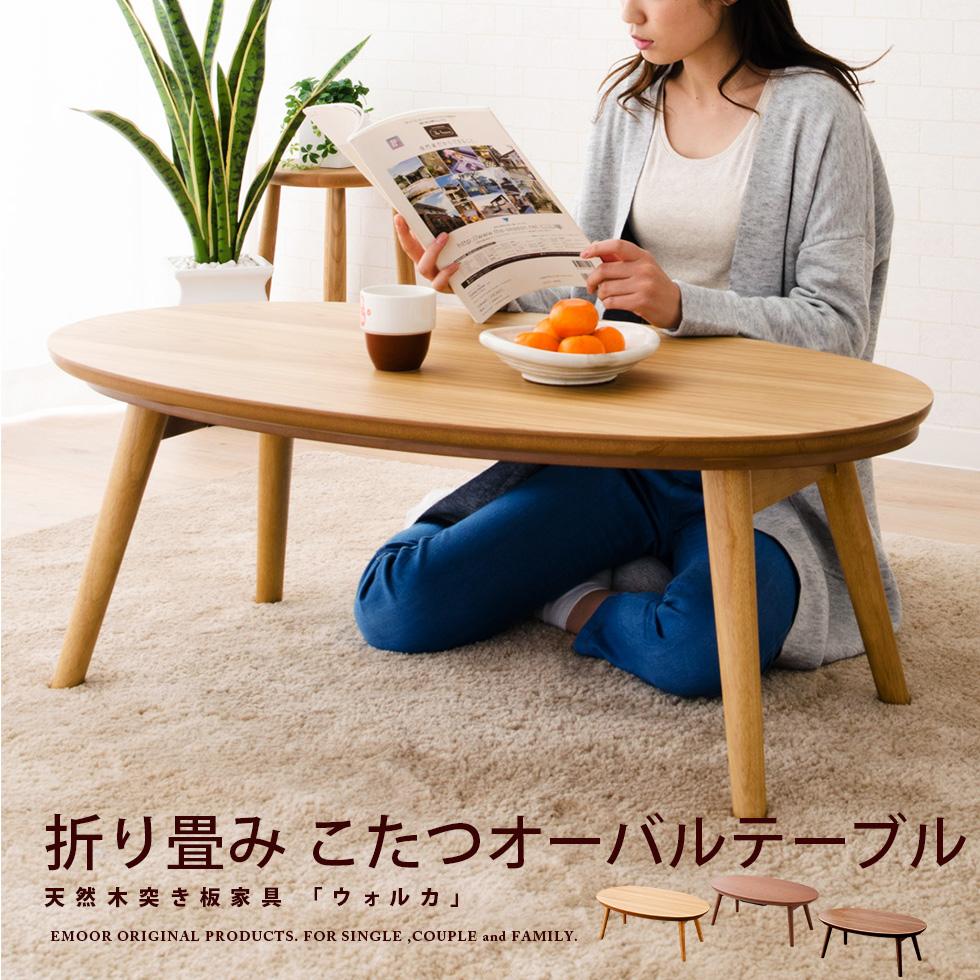 ウォールナット突き板 折り畳み こたつ コタツ テーブル オーバル 幅105cm こたつテーブル やぐら 本体 木製 楕円形 丸型 table 折れ脚 折りたたみ 折畳み ウォルナット オーク ローテーブル センターテーブル 天然木 ちゃぶ台  東京家具