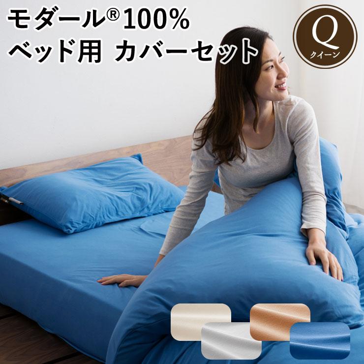 モダール ニット 布団カバーセット ふわとろ あったか ベッド用カバーセット クイーン 軽量 保温性 吸水性 吸湿性 放湿性 ニット使用 ふわとろ レーヨン キャメル ホワイト グレー ブルー 高品質 オールシーズン対応 洗える 東京家具