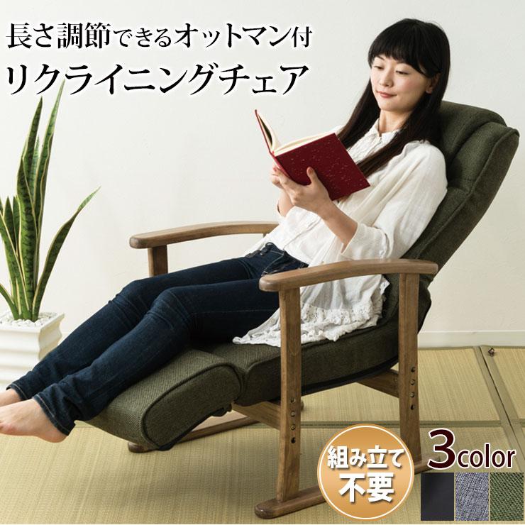 リクライニングチェア 長さ調整できるオットマン付 瞬楽 組立不要 オットマン すぐに使える完成品 高座椅子 リクライニング チェア 高座いす プレゼント 敬老の日 ギフト 贈り物 母の日 父の日 椅子 高齢者 介護 【送料無料】 東京家具