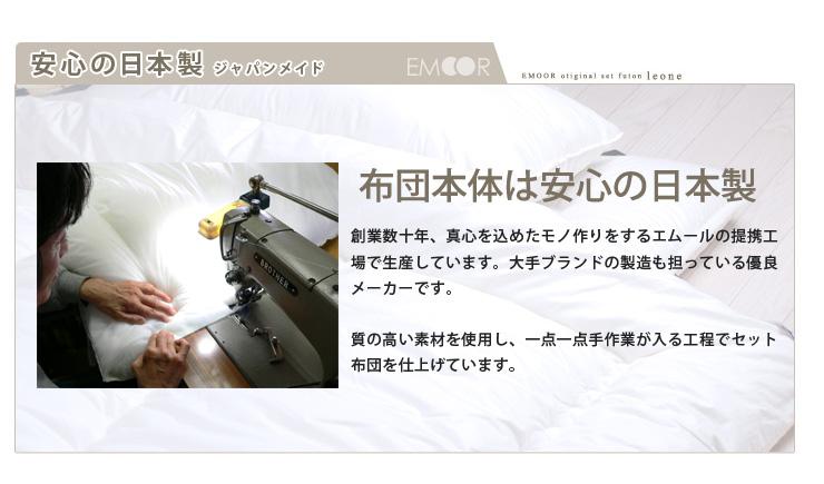 """Made in Japan nude Comforter set Queen """"Leone"""" (bed set duvet set bedding bedding bedding set) (insect antibacterial deodorant quilt mattress pillow 2?)"""