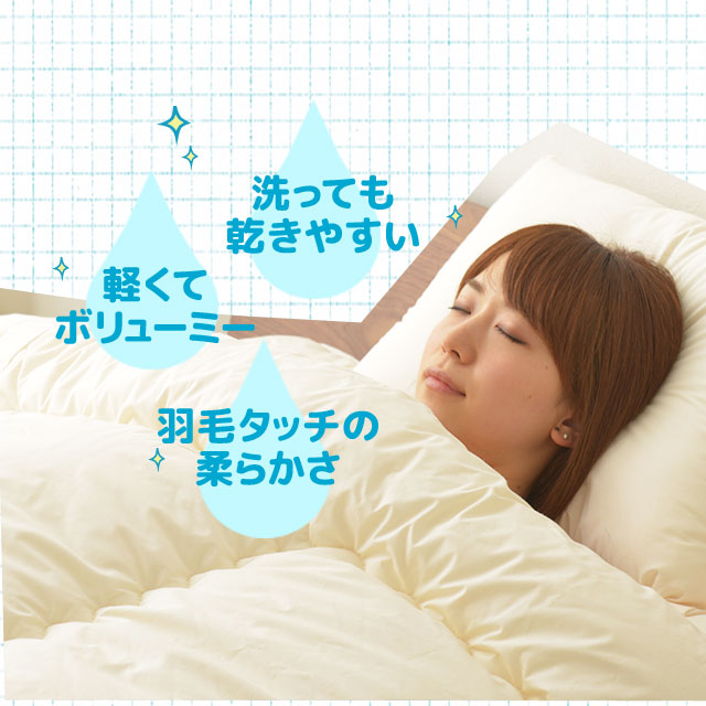 新しいブランド 日本製 洗える布団セット セミダブル 布団3点