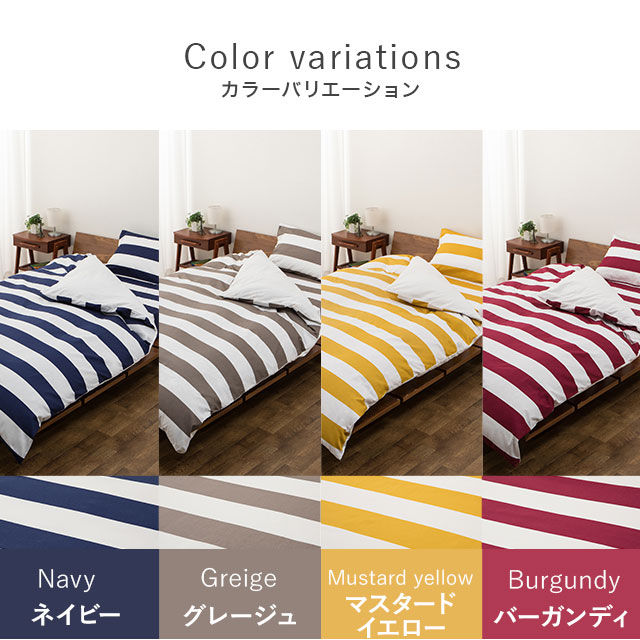 Cover Horizontal Stripe Island Gray Navy Yellow Burgundy Domestic Production Washable Washing Possible エムールベビー That I Take It And An