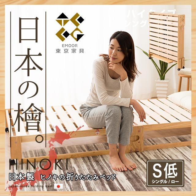 ベッド 日本製 すのこベッド ヒノキの折りたたみベッド シングルサイズ ひのき 檜 桧 国産 日本製 木製 収納 天然木 ヒノキ無垢材 すのこ スノコベッド新生活 北欧 シンプル 桐 bed 【送料無料】 エムールベビー