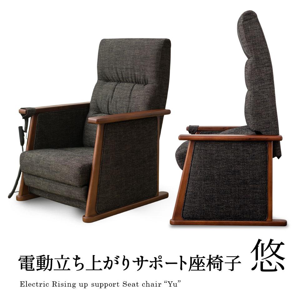 暮らしの中の立ち上がりをもっと楽に。電動立ち上がりサポート座椅子「悠」 座椅子 高座椅子 椅子 ソファ 電動 電動起立補助座椅子 立ち上がり サポート 「悠(ユウ)」 日本製 国産 リクライニング 昇降式 多機能 肘掛け 安心安全 充電式 リモコン操作 腰痛 腰 膝 負担 対策 介護 5年保証 サポート 敬老の日 プレゼント 送料無料 エムールベビー