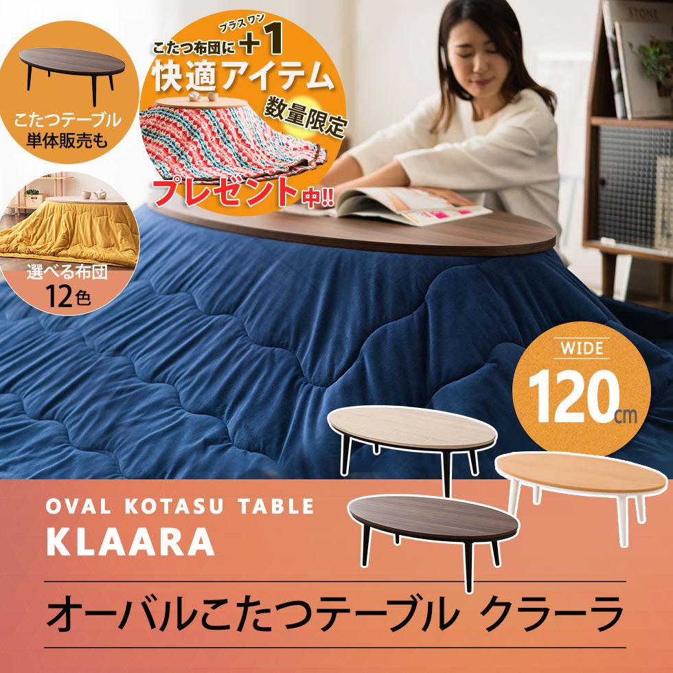 こたつテーブル オーバル 楕円 楕円形 テーブル こたつ 炬燵 あったか おしゃれ シンプル 冬 防寒 冬対策 日本製ヒーター 国産ヒーター 一人暮らし 送料無料 エムールライフ