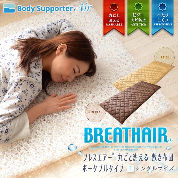 【送料無料】日本製 ブレスエアー ポータブル 敷き布団 シングルサイズ エムール エムールライフ