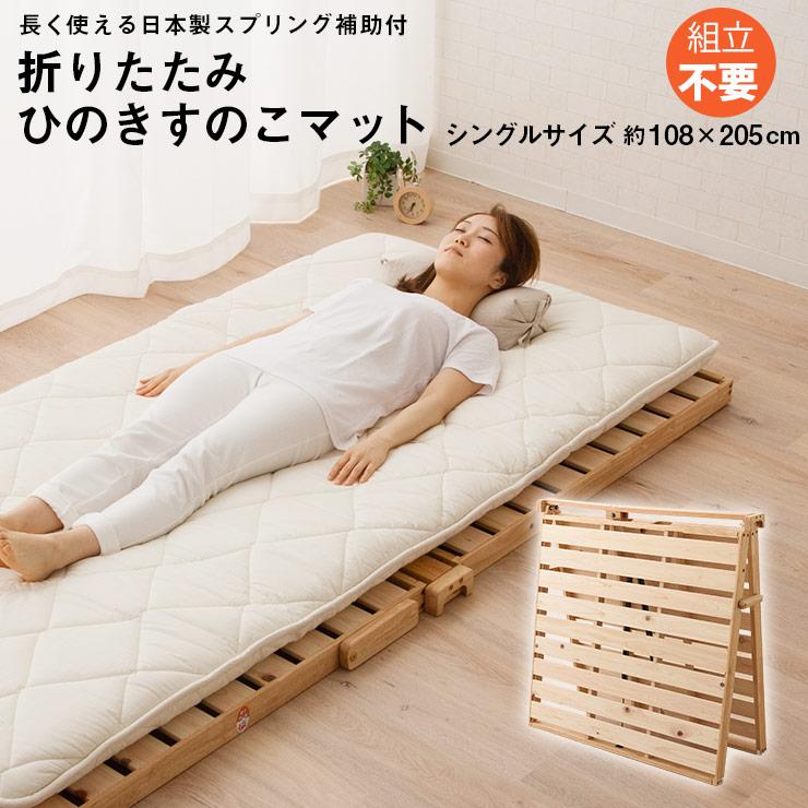 日本製 折りたたみひのきすのこマット シングルサイズ 折りたたみベッド おりたたみベッド 折り畳みベッド ベッド 簡易ベッド すのこ スノコ コンパクト 通気性 フォールディングベッド 木製 エムール エムールライフ