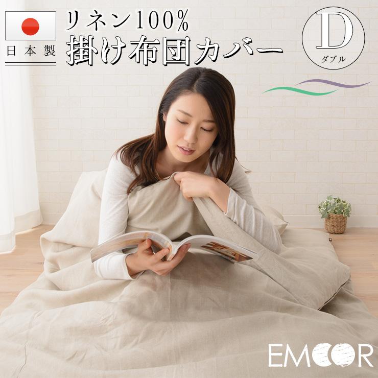 日本製 リネン100% 掛けカバー ダブルサイズ 掛け布団カバー 掛カバー 掛布団カバー 掛けふとんカバー 掛けぶとんカバー かけふとんかばー 国産 麻 linen 涼感 ひんやり エムールライフ