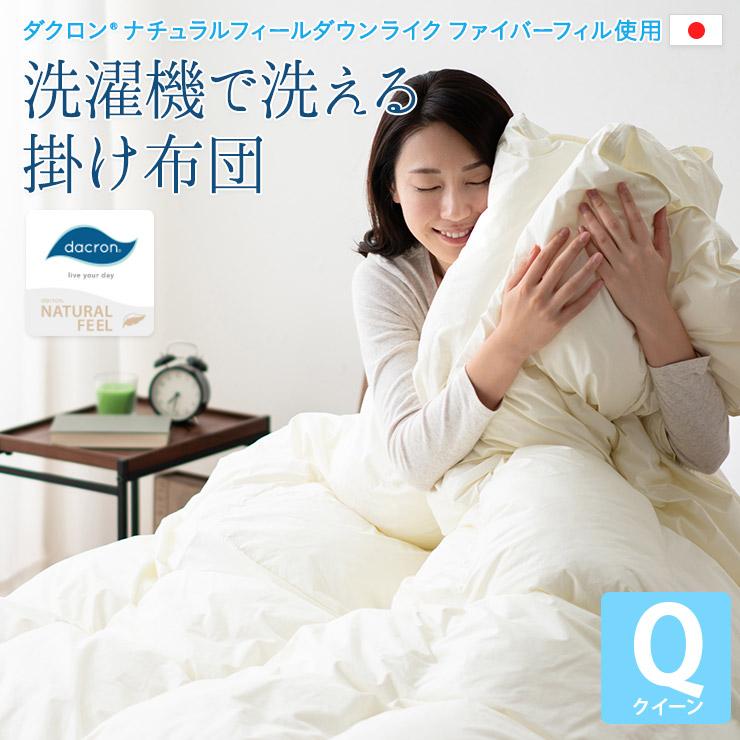 掛け布団 クイーン 綿100% 日本製 国産 洗える ダクロン(R) あったか 暖か アレルギー 対策 抗菌 防臭 速乾 軽い 軽量 ポリエステル クリーニング可 丸洗い 掛布団 布団 掛けぶとん オールシーズン 送料無料 エムールライフ