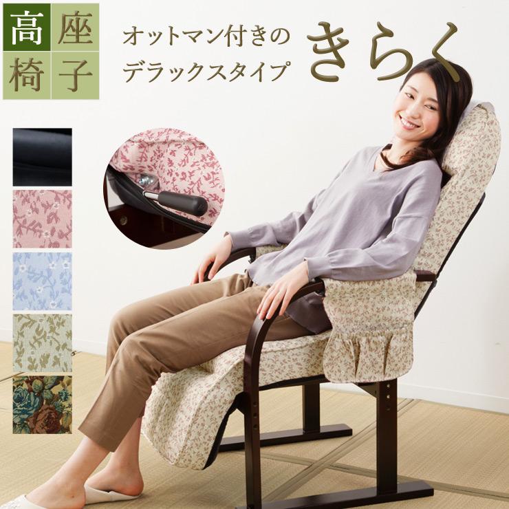高座椅子 介護 リクライニング チェア 組立不要 すぐに使える完成品 「きらく (オットマン付き) 高座いす 」肘付き 瞬楽 高座いす シニア レザー 角度 座面高 かわいい プレゼント 敬老の日 ギフト 母の日 父の日 椅子 高齢者 介護 立ち座り 座椅子 肘掛け 瞬楽【送料無料】 エムールライフ, 威風堂:8332fd2a --- sunward.msk.ru
