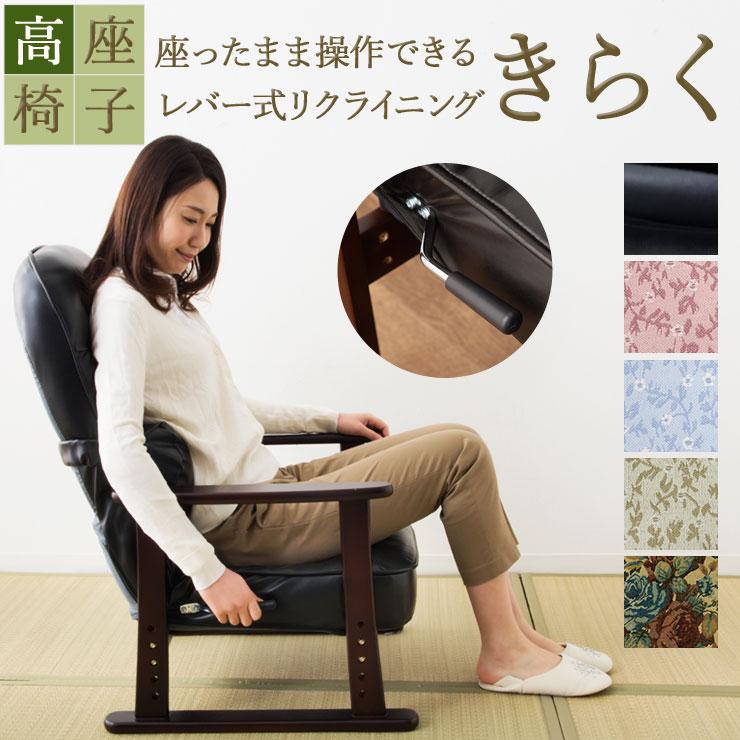 高座椅子 母の日 組立不要 座椅子 リクライニング チェア すぐに使える完成品 高齢者 「きらく」レバー付き 肘付き 高座いす シニア 小花 レザー 角度 座面高 かわいい プレゼント 敬老の日 ギフト 母の日 父の日 椅子 高齢者 介護 立ち座り 座椅子 肘掛け 瞬楽【送料無料】 エムールライフ, ナチュラム:2e7b4ba1 --- sunward.msk.ru