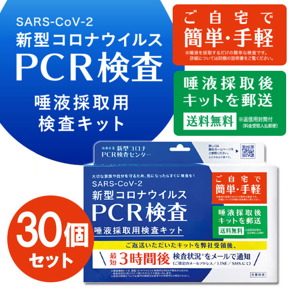 キット pcr 検査 新型コロナウイルス抗体検査キット(1980円~)、PCR検査、抗原検査の違いをコロナウイルス総合情報サイト大手のCORONAVIが解説します。|タケショウ株式会社のプレスリリース