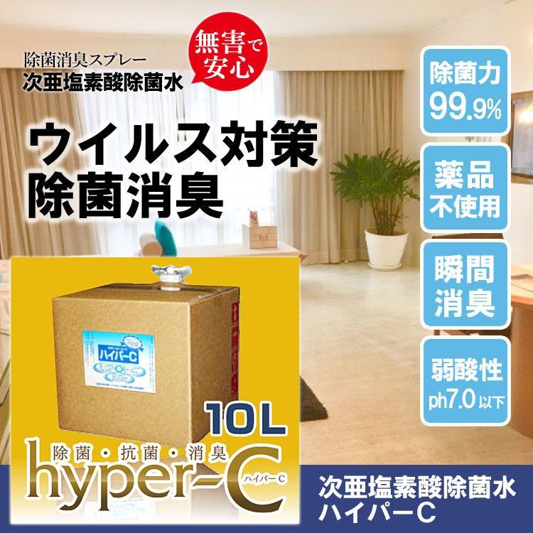 新型ウイルス対策 感染予防 次亜塩素酸 消臭除菌水 200ppm (ハイパーC10リットル 10L) 加湿器で部屋をウイルス抑制 除菌消臭・ウイルス・細菌・カビ・空気清浄・ペット臭