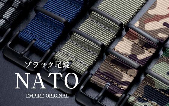 EMPIRE ブラック尾錠 ミリタリー 時計 ベルト バンド NATO 着け心地良 大規模セール 時計ベルト 腕時計 高級な 20mm 18mm 22mm 腕時計ベルト しなやかで肌触りのよい高密度ナイロン
