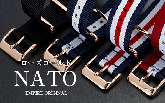 EMPIRE ローズゴールド尾錠 時計 ベルト バンド NATO 安値 超人気 着け心地良 時計ベルト 腕時計ベルト しなやかで肌触りのよい高密度ナイロン 腕時計 20mm 18mm