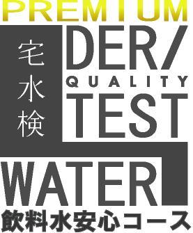 ★井戸水 飲料水 水質検査★ PREMIUM宅水検(たくすいけん) ■飲料水安心コース■