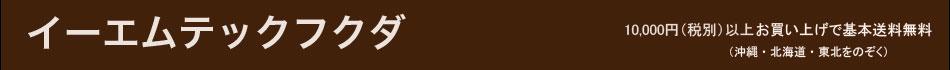 イーエムテックフクダ:無添加・無香料・無着色の、EMを利用した化粧品など是非お試しください。