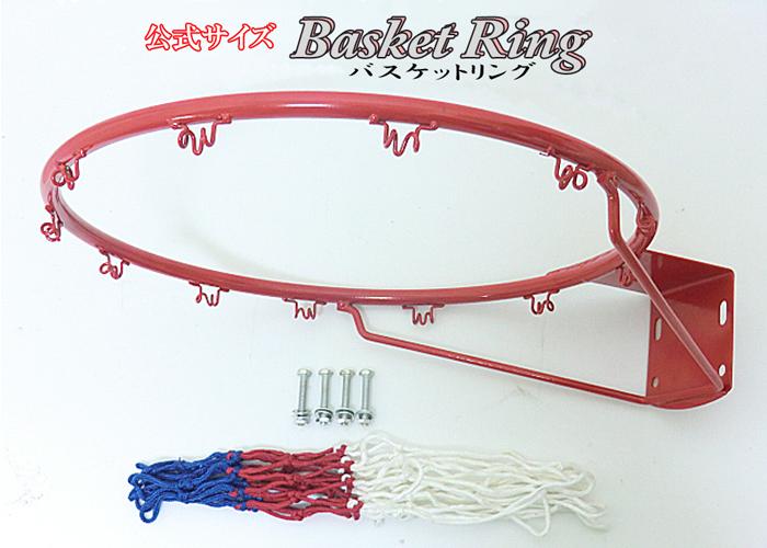 バスケットリング 公式サイズ ゴールネット付 バスケットゴール 激安挑戦中 バスケ 新発売 ゴール 組み立て式 リング バスケットボール