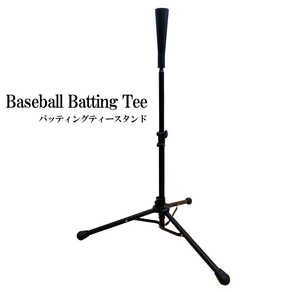 野球用品 ベースボール 打撃練習 送料無料 野球 練習 バッティングティースタンド 硬式 バッティング 軟式 今季も再入荷 オンラインショッピング ソフトボール対応 工具不要 ティースタンド 打撃 高さ63cm~100cm 簡単組み立て