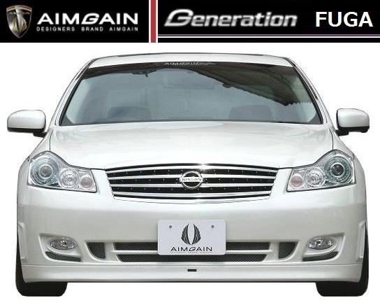 【M's】フーガ Y50 前期(H16.10-H19.11)250GT/350GT フロント バンパー / AIMGAIN エイムゲイン エアロ // 日産 NISSAN FUGA / Generation FRONT BUMPER