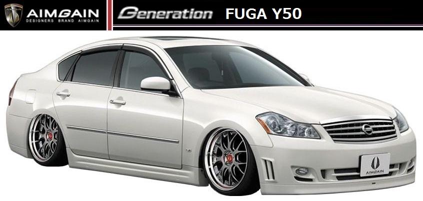 【M's】フーガ Y50 前期(H16.10-H19.11)250GT/350GT エアロ 3点 セット / AIMGAIN // フロント & リア バンパー / サイド ステップ / 日産 NISSAN FUGA / Generation FULL KIT