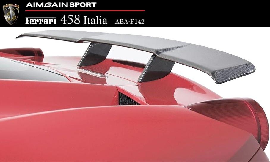 フェラーリ 458 イタリア GT ウイング カーボン AIMGAIN SPORT エイムゲイン エアロ FERRARI ABA-F142 carbon GT wing