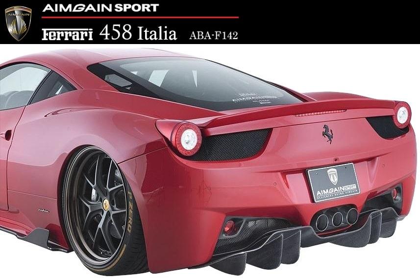 carbon FERRARI SPORT フェラーリ エイムゲイン AIMGAIN ディフューザー rear カーボン リア diffuser イタリア 458 ABA-F142 エアロ