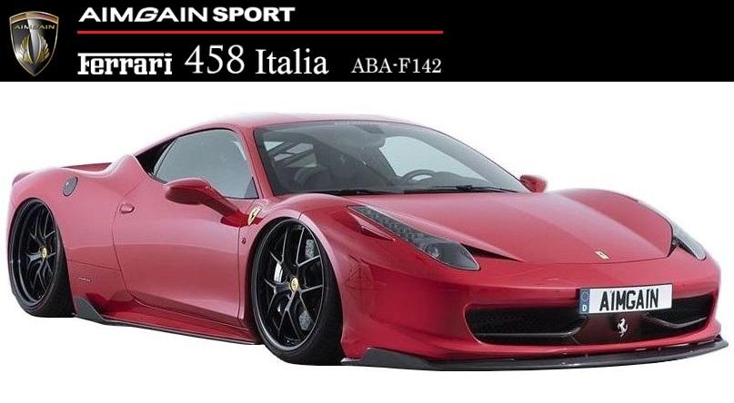 フェラーリ 458 イタリア フロント アンダー スポイラー カーボン AIMGAIN SPORT エイムゲイン エアロ FERRARI ABA-F142 front under spoiler carbon