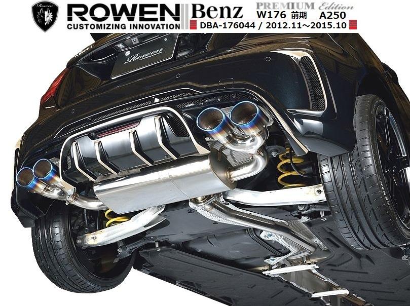 A180 シュポルト 前期 / Mercedes Benz 4本出し ROWEN/ロエン 1C001Z01 / Aクラス 【M's】 4マティック // A250 W176 ベンツ 両側 テール)/ マフラー(ステンレス+チタン メルセデス /