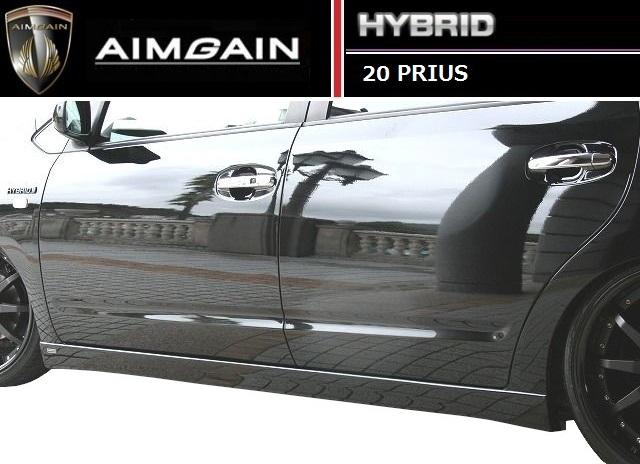 【M's】プリウス 20 サイド ステップ 左右 / AIMGAIN/エイムゲイン エアロ // トヨタ TOYOTA PRIUS DAA-NHW20 / HYBRID side step