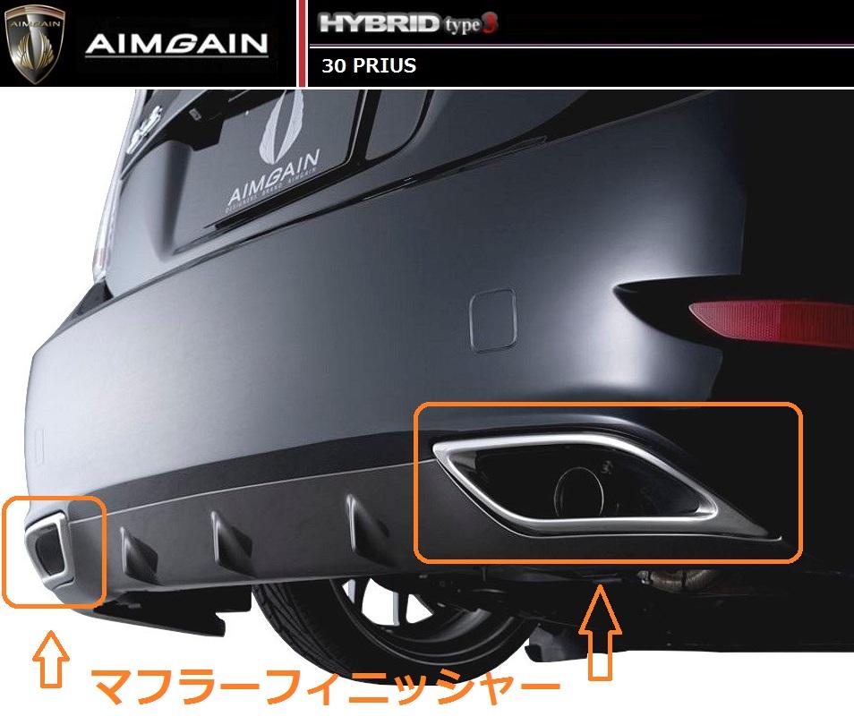 【M's】30 プリウス マフラー フィニッシャー AIMGAIN HYBRID TYPE 3 リアバンパー専用 / 片側出し マフラーカッター 付属 // エイムゲイン / トヨタ TOYOTA PRIUS