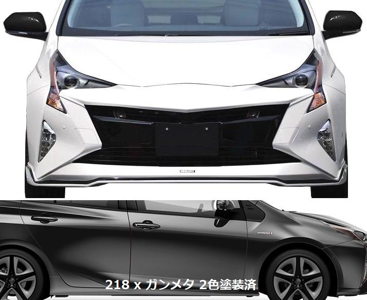 【M's】プリウス 50 フロント グリル ガーニッシュ アティチュードブラックマイカ(218)x ガンメタ 2色塗装済み ABS製 / 貼るだけのカンタン取り付けでフロントの印象が一変! / ミリ波レーダー対応 センサー使用可