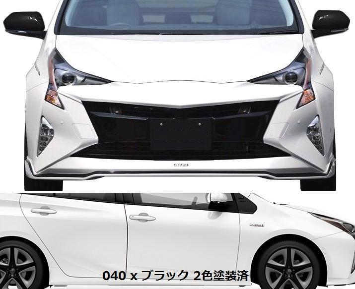【M's】プリウス 50 フロント グリル ガーニッシュ スーパーホワイトII(040)x ブラック 2色塗装済み ABS製 / 貼るだけのカンタン取り付けでフロントの印象が一変! / ミリ波レーダー対応 センサー使用可