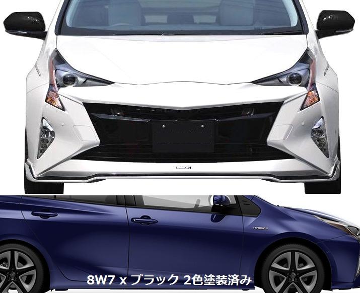 【M's】プリウス 50 フロント グリル ガーニッシュ ダークブルーマイカ(8W7)x ブラック 2色塗装済み ABS製 / 貼るだけのカンタン取り付けでフロントの印象が一変! / ミリ波レーダー対応 センサー使用可